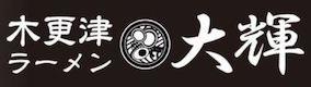 木更津ラーメン大輝 公式サイト